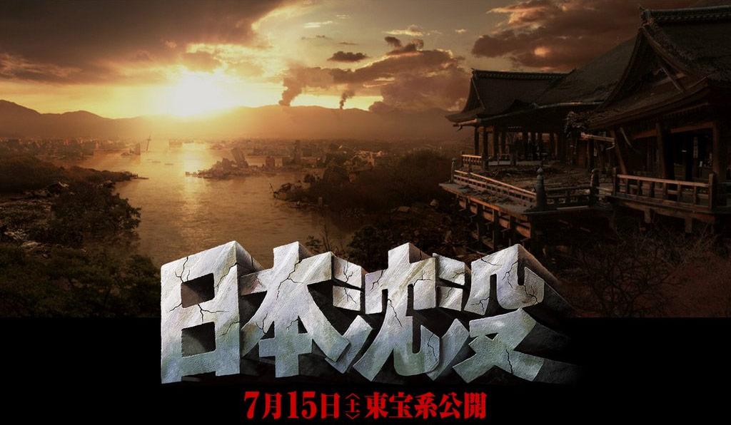 Sinking of Japan 2006 - News Roundup