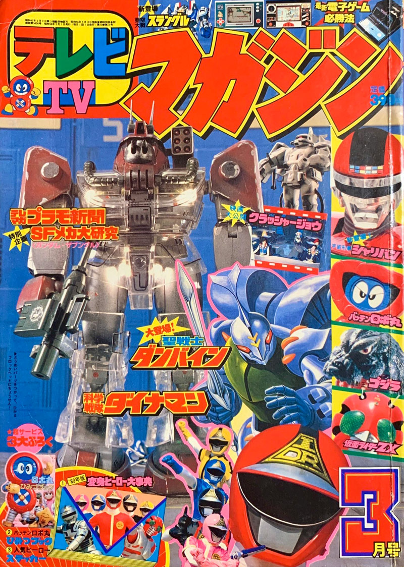 The March 1983 issue of Terebi Magazine