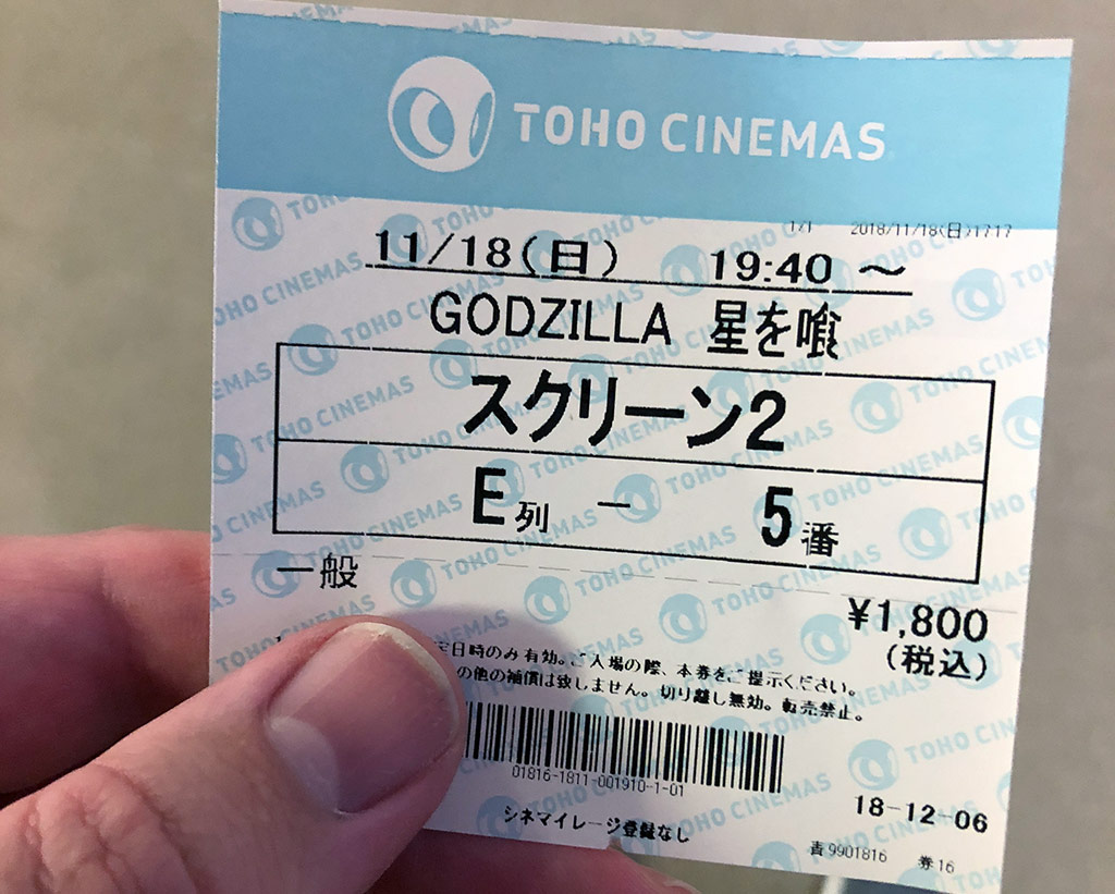 Godzilla: The Planet Eater Impressions - Ticket