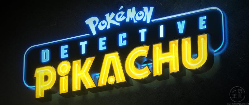 Pokémon: Detective Pikachu logo (black)