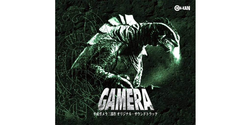 Heisei Gamera Trilogy Original Soundtracks