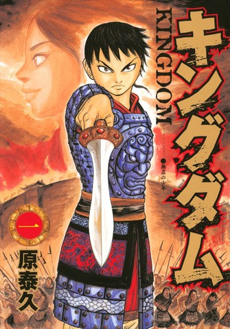 """Kingdom"" Manga Cover"