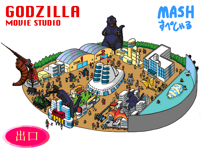 Godzilla Movie Studio Tour