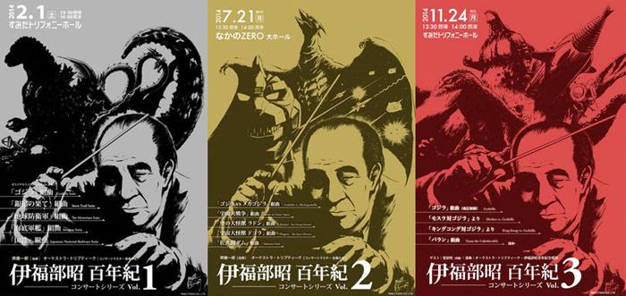 Akira Ifukube 100th Anniversary Concert