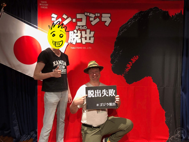 "My friend and I posing after we failed. The sign says ""Escape Failed"" in Japanese."