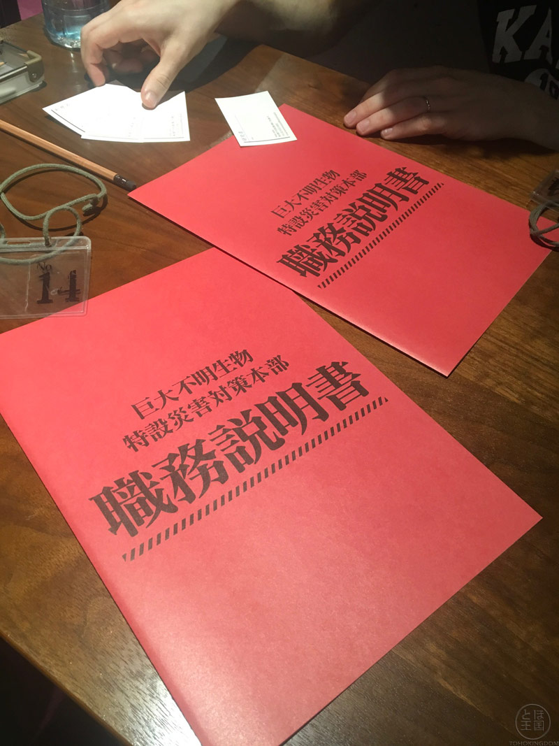 The packets given to participants of the Godzilla escape room