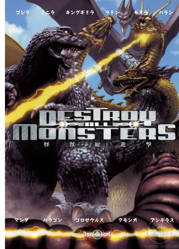 Destroy All Monsters from Media Blasters