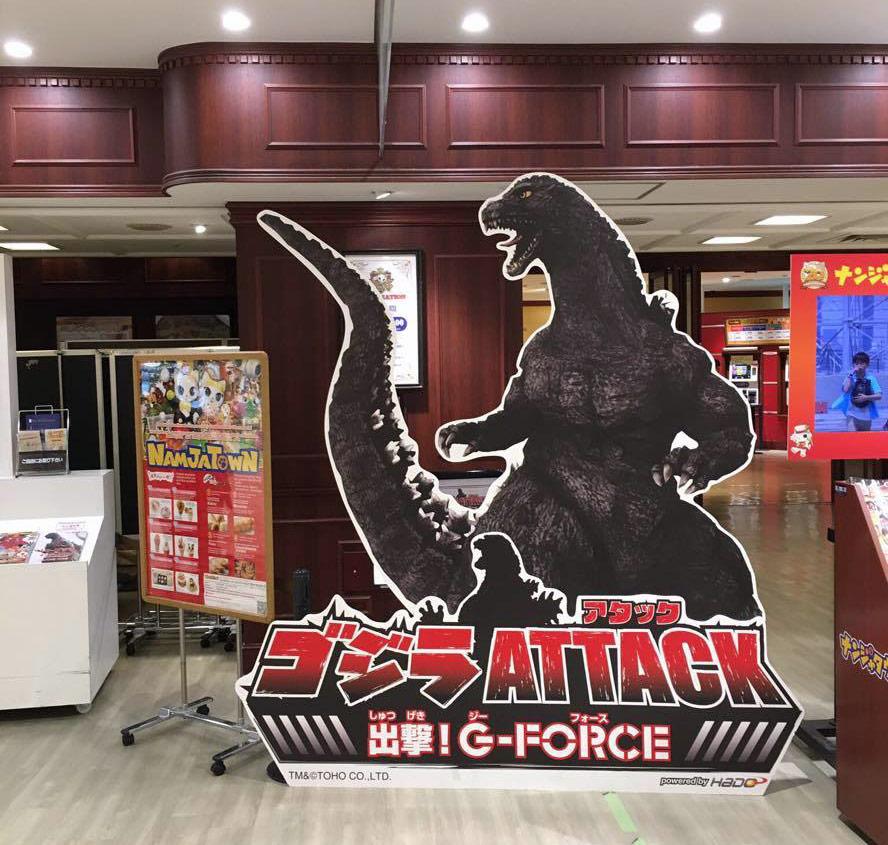 Godzilla Attack: Sortie! G-Force