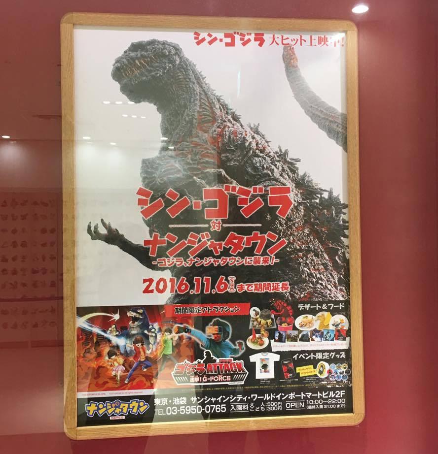 NamjaTown vs. Shin Godzilla poster