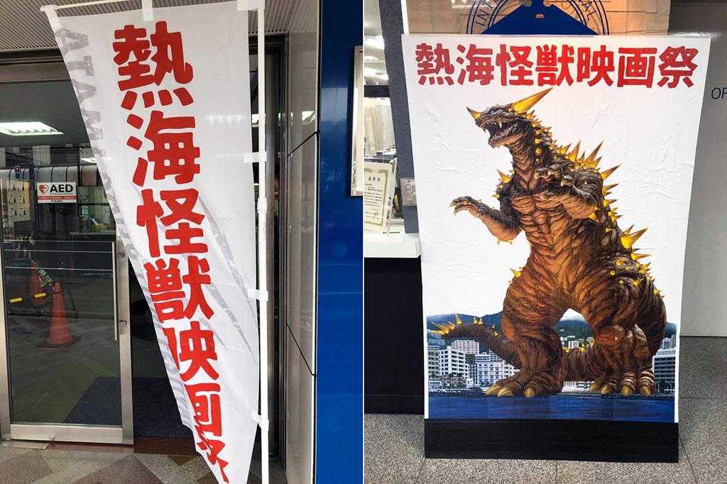 Atami Kaiju Film Festival Banner