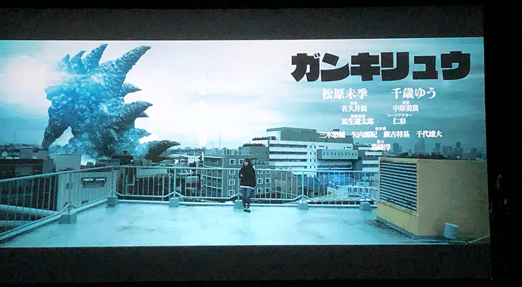 Promotional image for an upcoming kaiju film called Gankiryuu