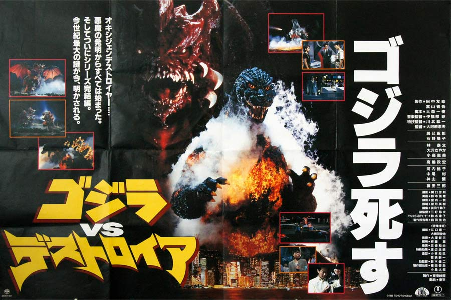 Subway poster for Godzilla vs. Destoroyah. Takao Okawara.