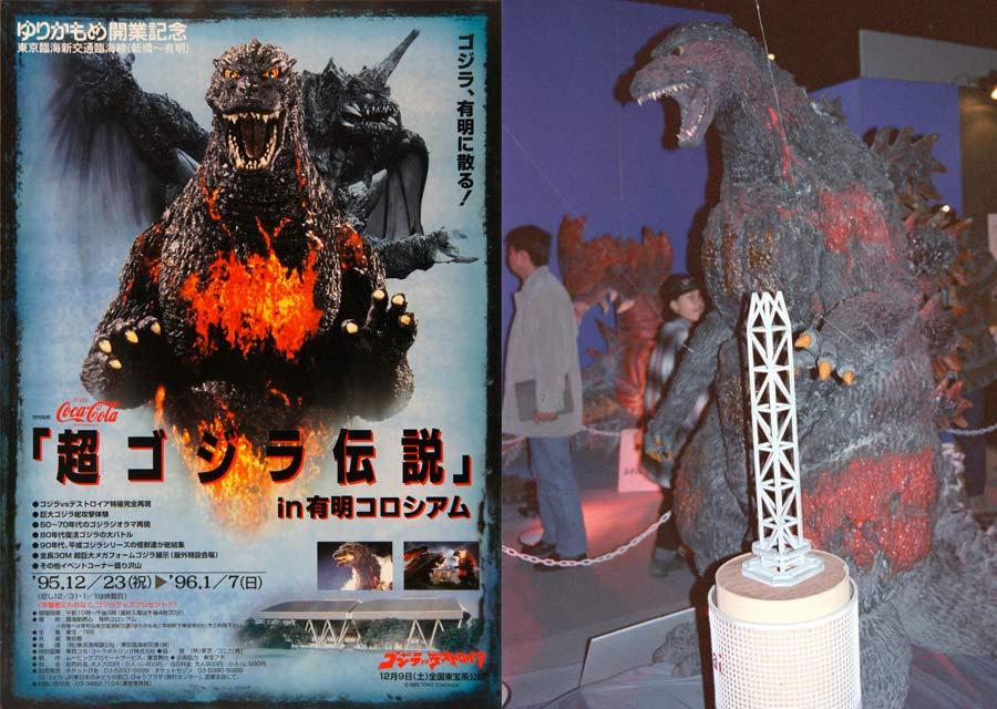 Ariake Coliseum Godzilla exhibit.