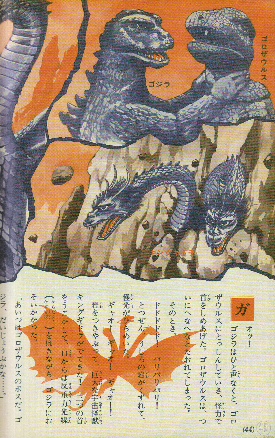 Story 1: Gorosaurus and King Ghidorah