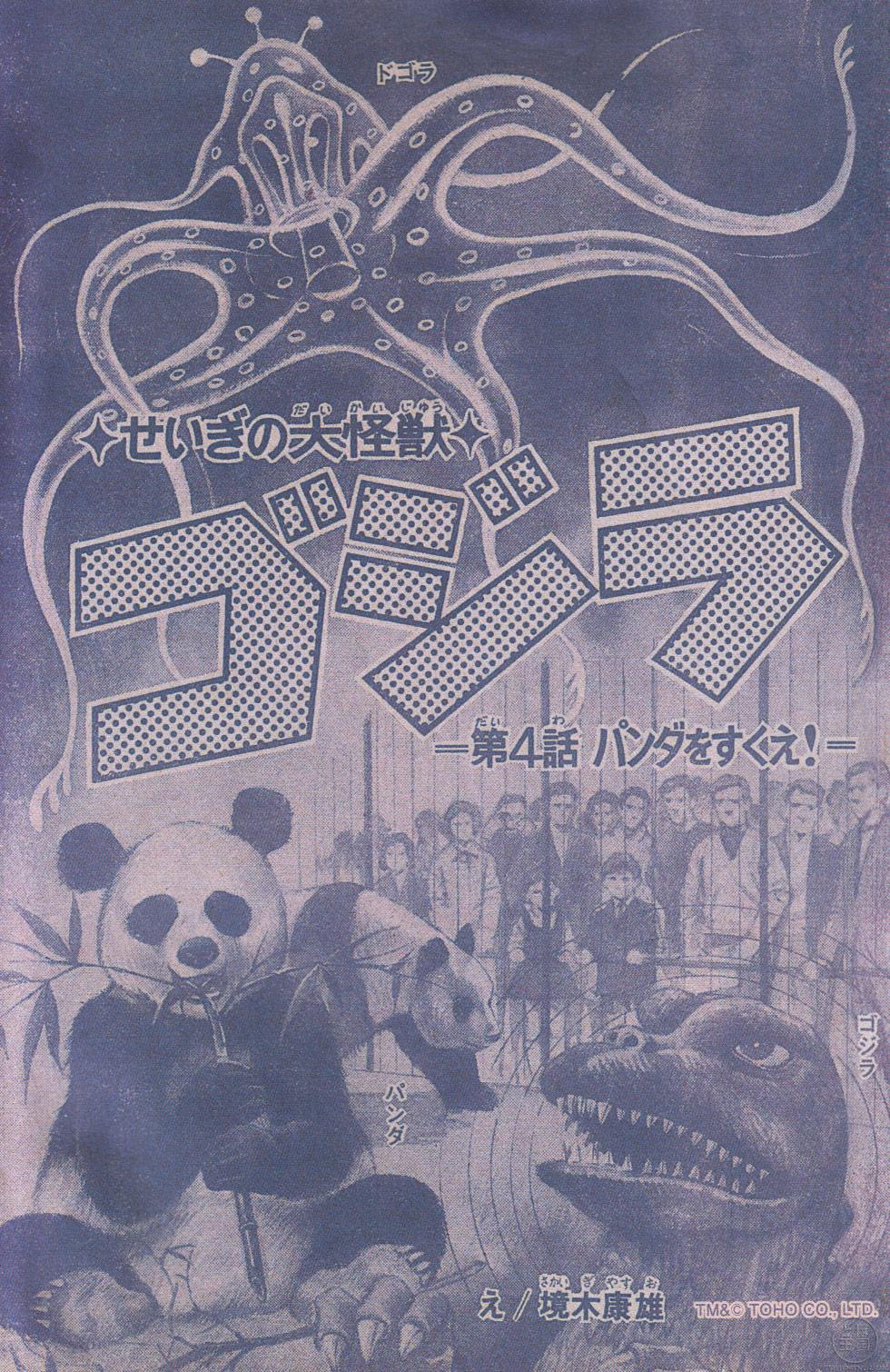 """Story 4: """"Save the Pandas!"""""""