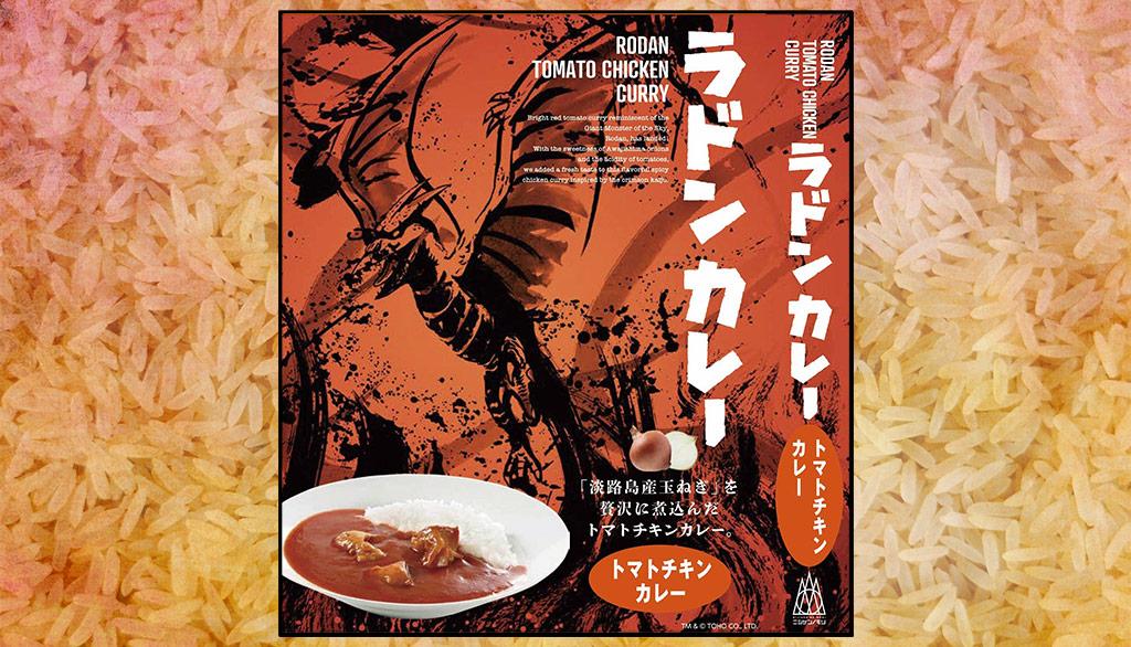 Rodan Tomato Chicken Curry