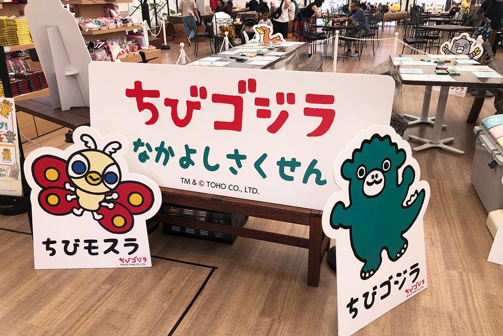Chibi Godzilla Workshop