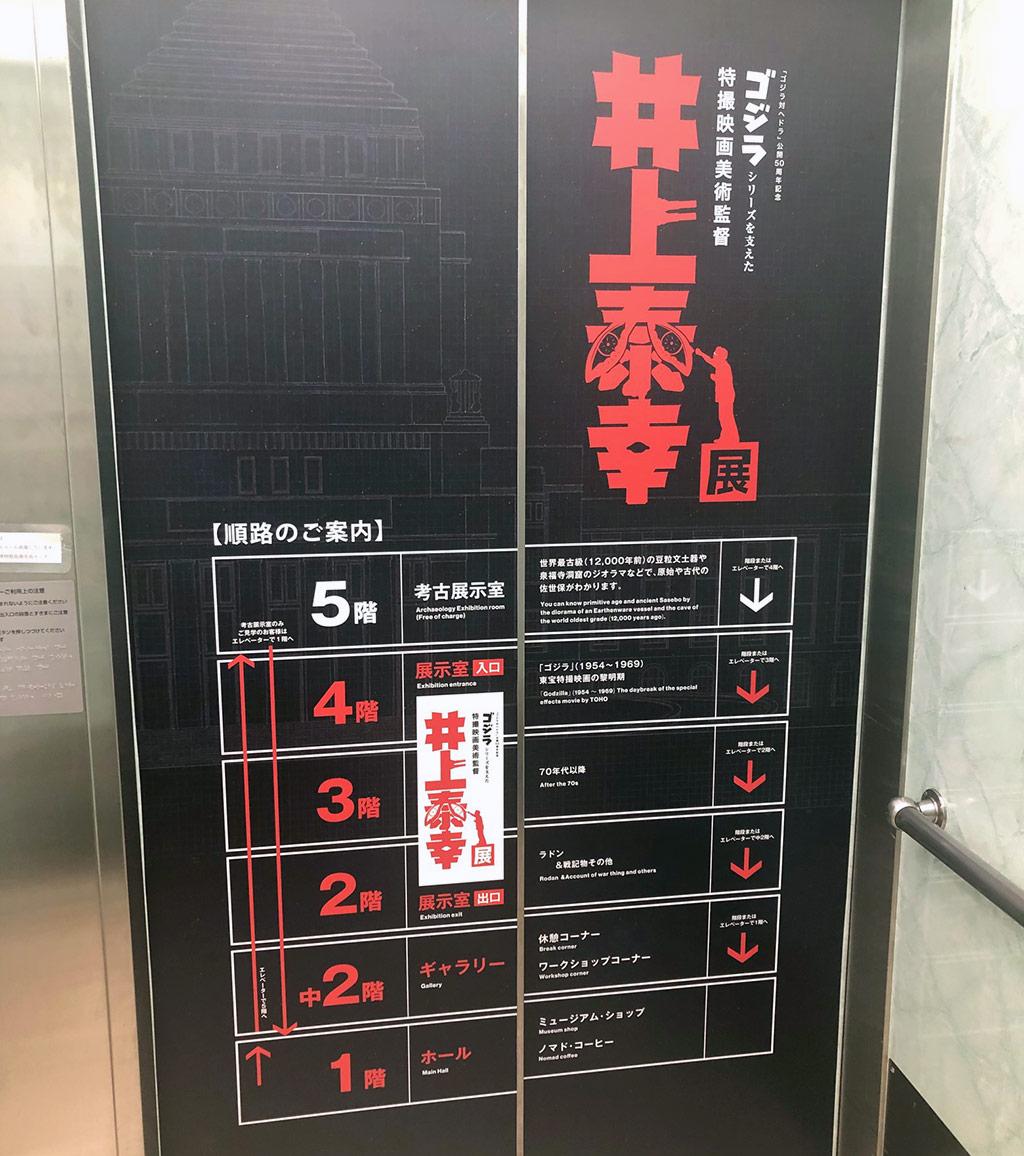 Yasuyuki Inoue Exhibit Layout