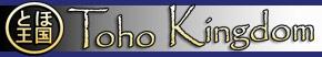 Redesigning Toho Kingdom 2016